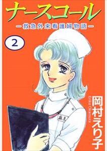 ナースコール −救急外来看護婦物語−2
