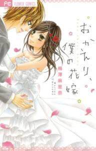 おかえり、僕の花嫁