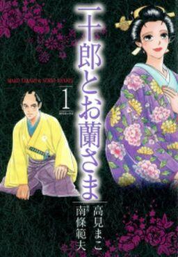 一十郎とお蘭さま(1)