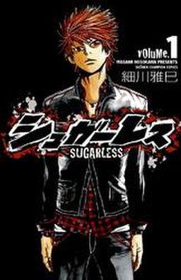 シュガーレス volume.1