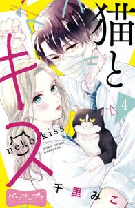猫とキス ベツフレプチ(4)