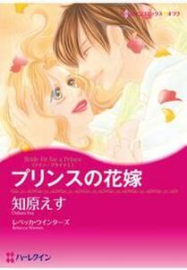 プリンスの花嫁