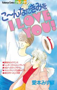 こ~んなにきみを I LOVE YOU!(1)