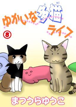 ゆかいな多猫ライフ【分冊版】8