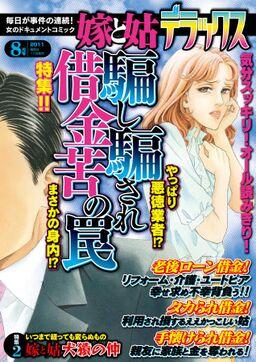 【雑誌版】嫁と姑デラックス2011年8月号