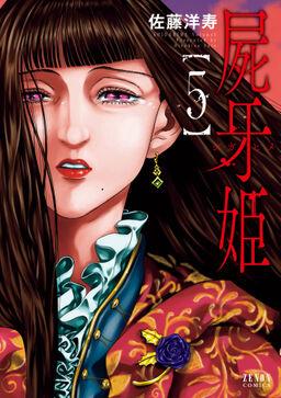 屍牙姫 5巻