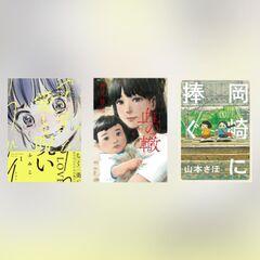 毒親漫画のおすすめ10選!親に苦しむ子どもたち!