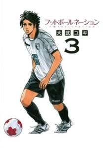 フットボールネーション 3