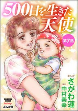 500日を生きた天使(分冊版) 【第7話】
