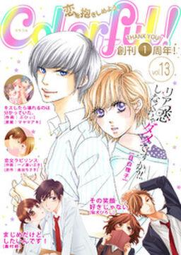Colorful! vol.13