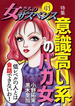 女たちのサスペンス vol.41意識高い系のバカ女