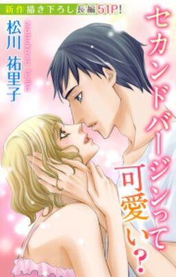 Love Silky セカンドバージンって可愛い?(1)