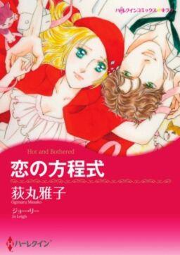 漫画家 荻丸雅子セット vol.3