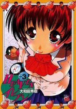 HEAVENイレブン vol.3
