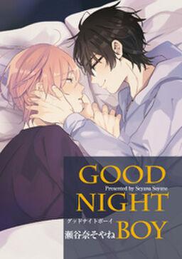 GOOD NIGHT BOY 【短編】