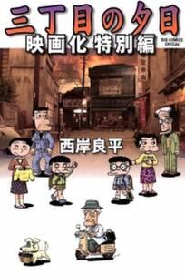 三丁目の夕日 映画化特別編