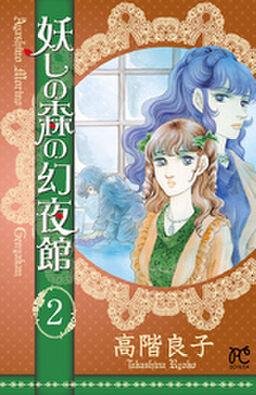 妖しの森の幻夜館 2