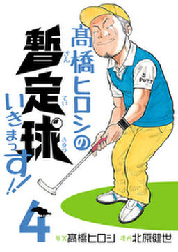 高橋ヒロシの暫定球いきまっす!! 4