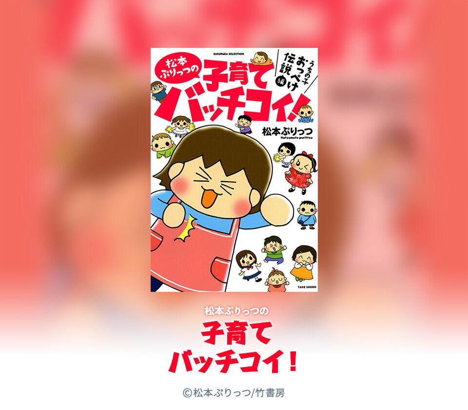 19話無料】松本ぷりっつの子育てバッチコイ! - 無料連載 | Ameba ...