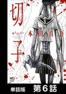 切子【単話版】 第6話