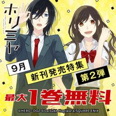 9月新刊発売特集 第2弾