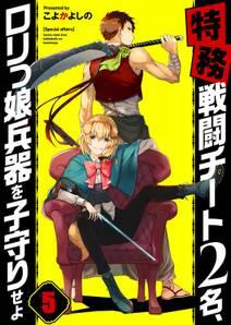 【特務】戦闘チート2名、ロリっ娘兵器を子守りせよ(5)