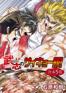武志のサイキョー飯!【合本版】5巻