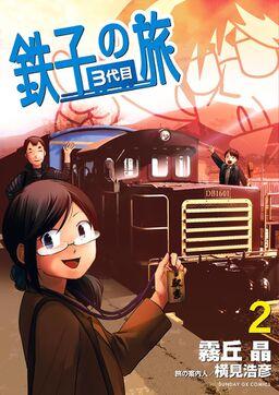 鉄子の旅 3代目 2