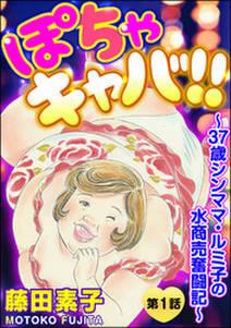 ぽちゃキャバ!!~37歳シンママ・ルミ子の水商売奮闘記~(分冊版) 【第1話】
