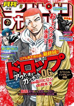 月刊 少年 チャンピオン