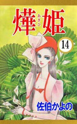 あき姫14
