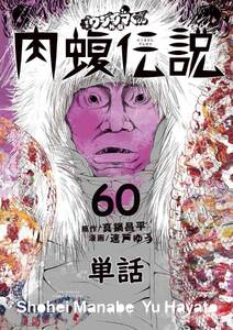 闇金ウシジマくん外伝 肉蝮伝説【単話】 60