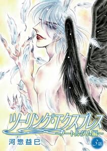 花丸漫画 ツーリング・エクスプレス~ノートルダム編~ 第3話