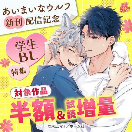 秋マン!!2021 【BL】『あいまいなウルフ』新刊配信記念【学生BL特集】