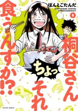 桐谷さん ちょっそれ食うんすか!? : 1