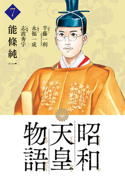 昭和天皇物語 7