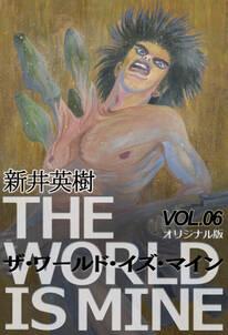 ザ・ワールド・イズ・マイン【オリジナル版】6
